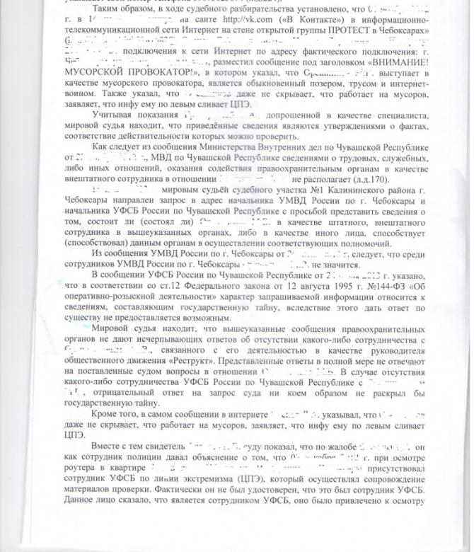 закон о клевете ст. 128.1 ук рф повиновался любым